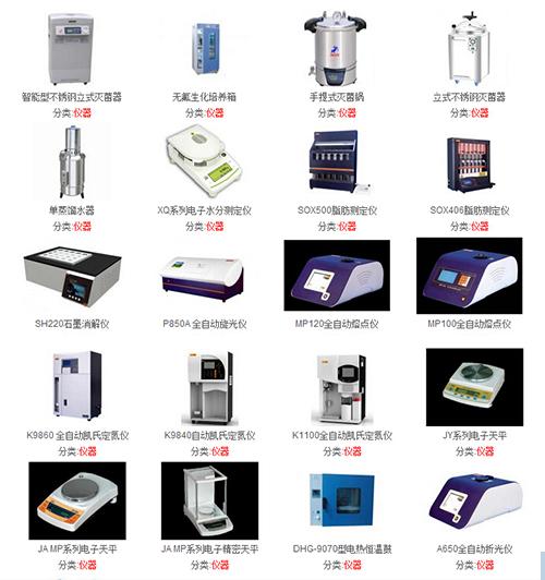 贵州实验室仪器设备